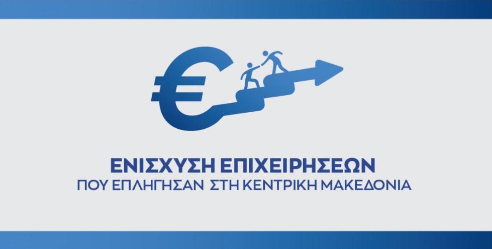 Ενίσχυση Επιχειρήσεων Κεντρική Μακεδονία
